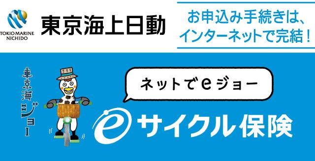 東京海上日動 ecycle