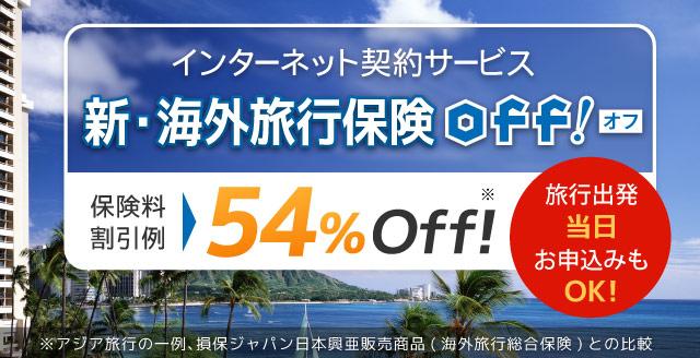 損保ジャッパン日本興亜 新・海外予行保険 offオフ