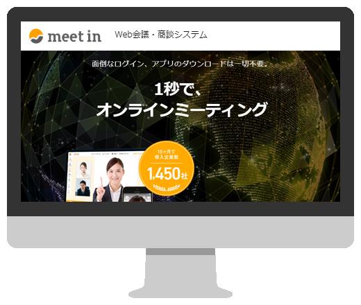 meet inのWEBサイトに接続