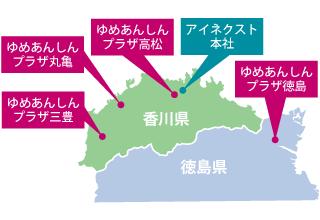 香川・徳島のゆめあんしんプラザ